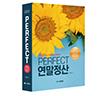 PERFECT 연말정산(2020)
