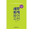 최신 세무·회계 용어사전(개정 10판)