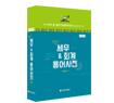 최신 세무&회계 용어사전(개정 9판)